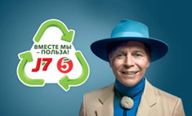 Спасем Волгу: J7 и «Пятерочка» запустили эко-проект «Вместе мы— польза!»