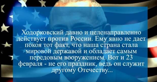 Ходорковский страдает 23 февраля, влюбленный в портянки швейцарских ополченцев