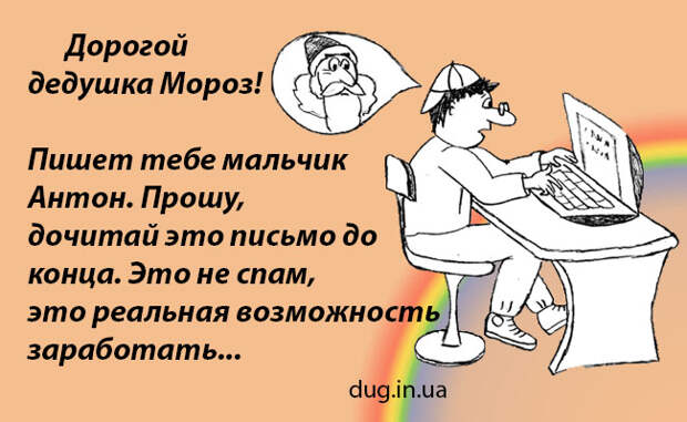 http://dug.in.ua/wp-content/uploads/2016/11/ne-spam.jpg
