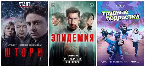 Критики назвали лучшие российские сериалы 2019 года