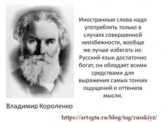 Замена иностранных слов на русские синонимы