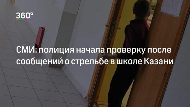 СМИ: полиция начала проверку после сообщений о стрельбе в школе Казани