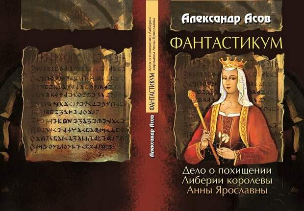 Почему иезуиты и масоны искали библиотеку Анны Ярославны?