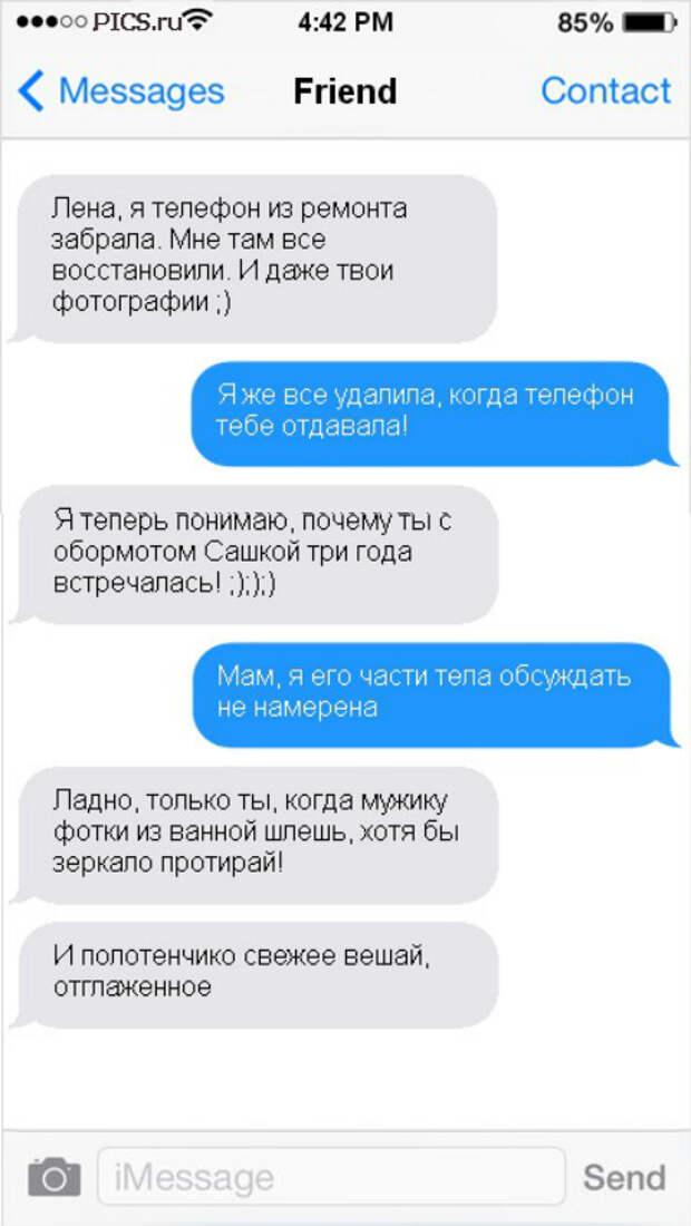 smsmom4