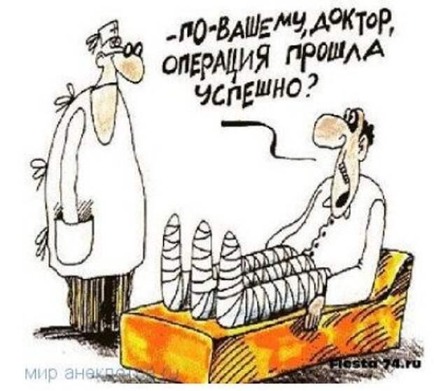 Юмор про медиков