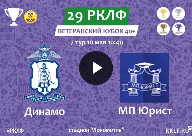 29 Ветеранский Кубок 40+ Динамо - МП Юрист 0:4