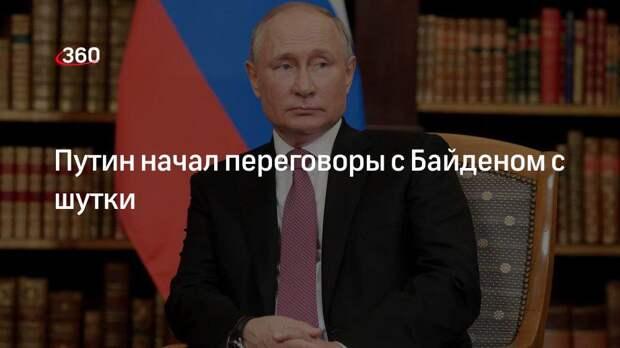 Путин начал переговоры с Байденом с шутки