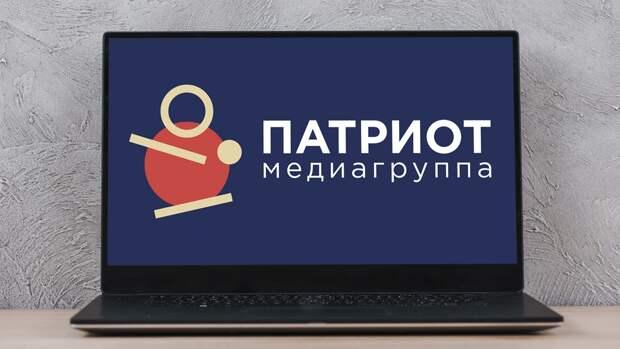 """Медиагруппа """"Патриот"""" обсудит стоимость и последствия юридической войны против РФ"""