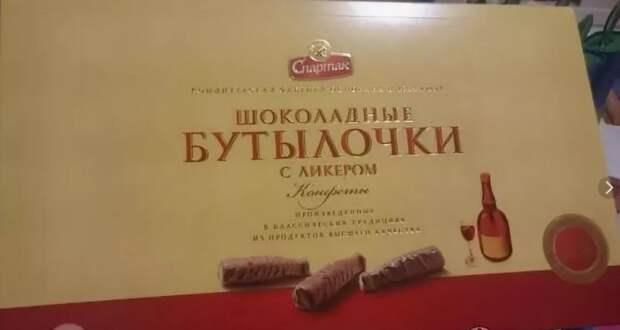 Алкогольные конфеты из СССР