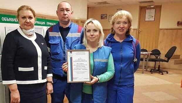 Скорая помощь Мытищ получила благодарность за многолетний труд