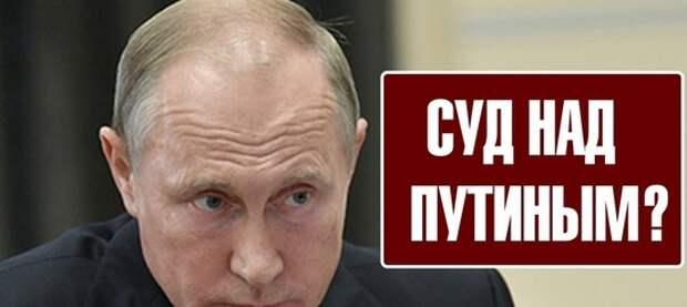 Суд отказался взыскивать миллион рублей с Путина за пенсионную реформу, ссылаясь на его неприкосновенность