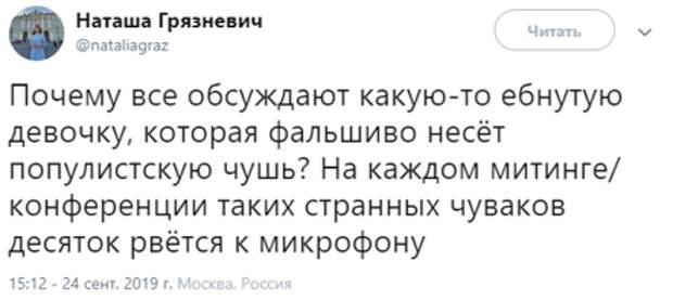 «Открытая Россия» не поспевает за западными трендами: Тунберг не оценили