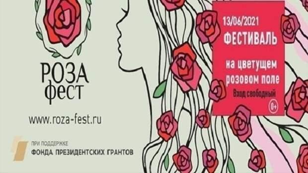 В селе Крымская Роза Белогорского района состоится Международный фестиваль болгарской культуры «РозаФест»