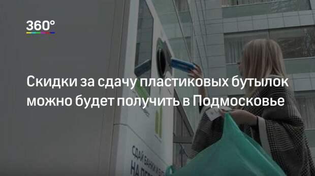 Скидки за сдачу пластиковых бутылок можно будет получить в Подмосковье
