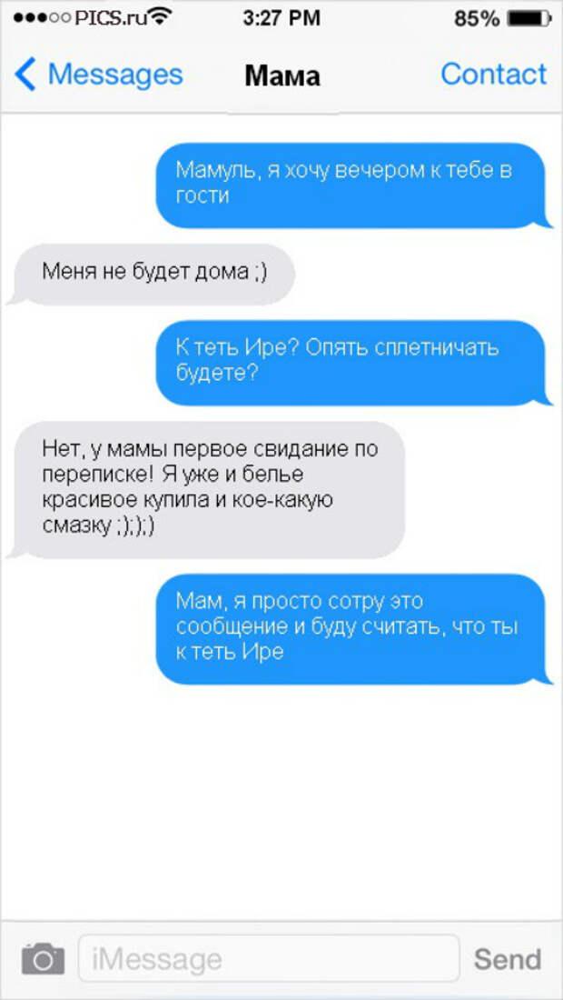 smsmom3