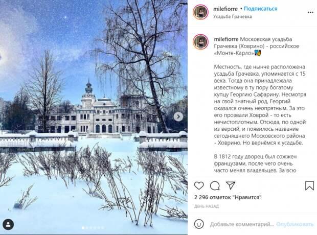 Фото дня: русское Монте-Карло присыпало снегом