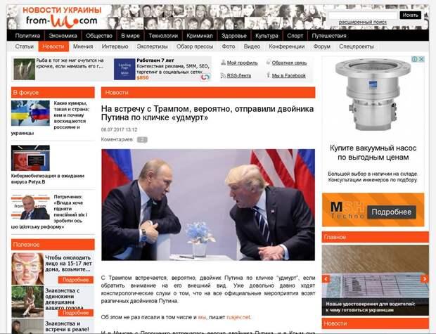 Украина: На встречу с Трампом, вероятно, отправили двойника Путина по кличке «удмурт»