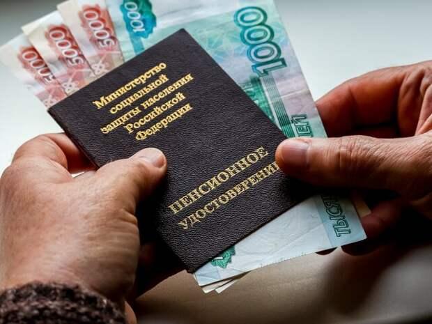 В ПФР назвали условия для повышения пенсии