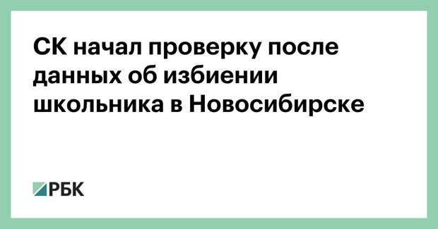 СК начал проверку после данных об избиении школьника в Новосибирске