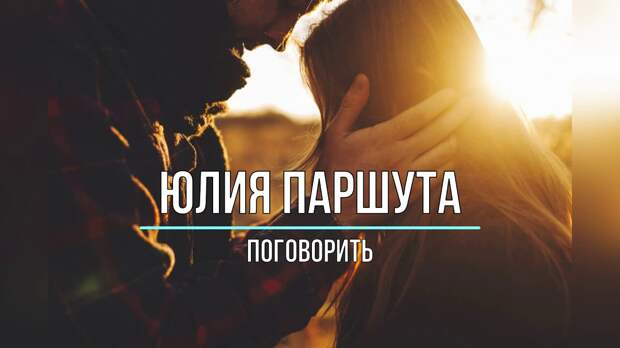 Юля Паршута — Поговорить