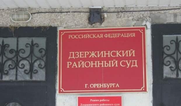 Суд приступил крассмотрению дела экс-начальника УОДД мэрии Оренбурга