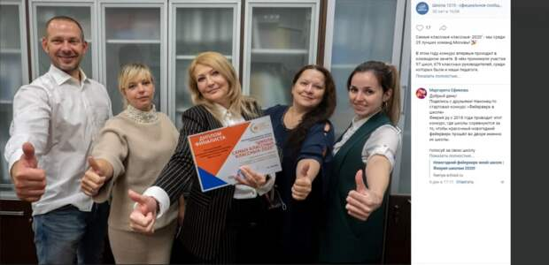 Педагоги из Щукина вошли в топ-25 лучших классных руководителей Москвы