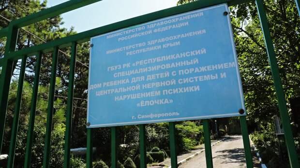 Проверка Аксенова не нашла нарушений в детдоме «Елочка»