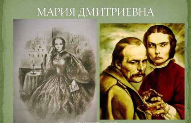 Федор Достоевский и Мария Исаева