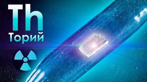 Российские ученые предлагают переходить к торий-урановому топливному циклу