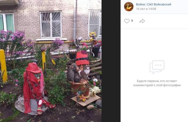 Фото дня: творчество жильцов дома в Войковском проезде