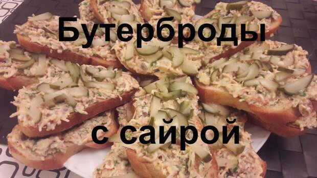 Фото к рецепту: Бутерброды с сайрой