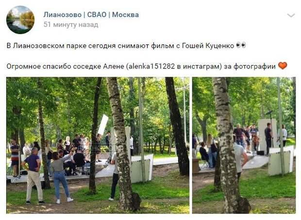 Лианозовский парк на время стал съёмочной площадкой