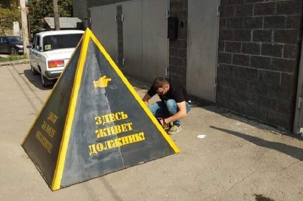 В Самаре коммунальщики взымают долги при помощи говорящей пирамиды