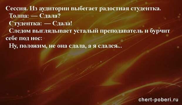 Самые смешные анекдоты ежедневная подборка chert-poberi-anekdoty-chert-poberi-anekdoty-36010606042021-16 картинка chert-poberi-anekdoty-36010606042021-16