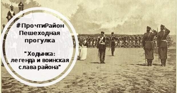 Краеведческая прогулка по Октябрьскому Полю пройдёт 23 августа