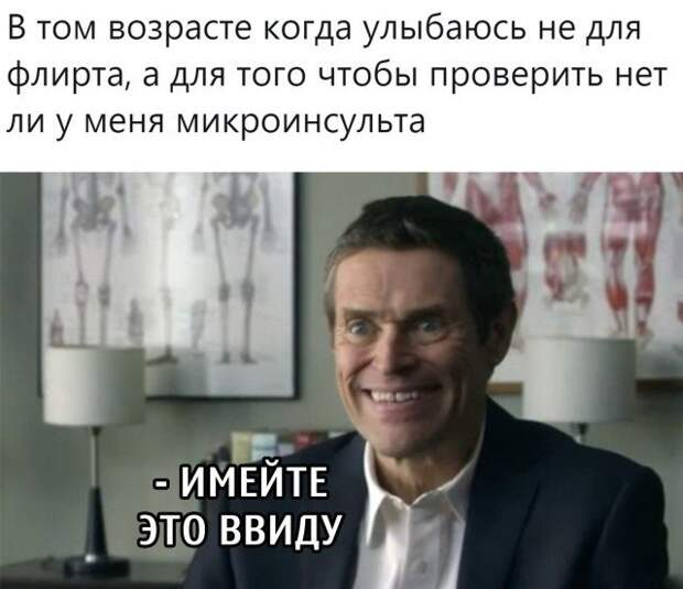 Почему я улыбаюсь