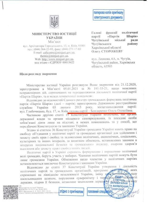 "Вот такая ""свобода слова"" на Украине"