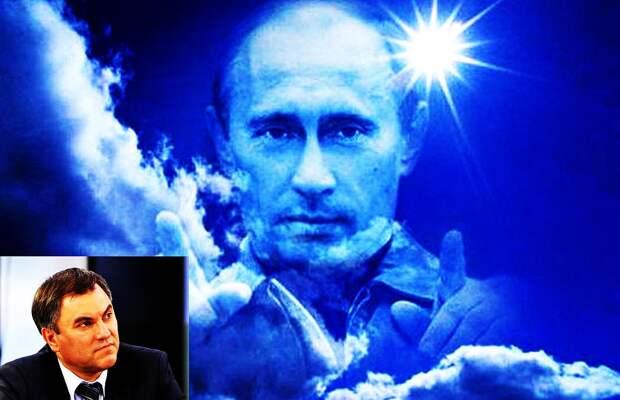 """""""Путиноведение"""": Володин призвал рассказывать о заслугах президента в школах и вузах"""