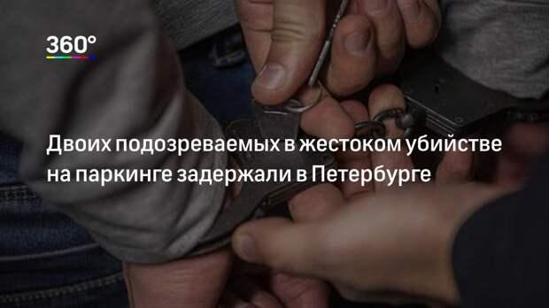 Двоих подозреваемых в жестоком убийстве на паркинге задержали в Петербурге