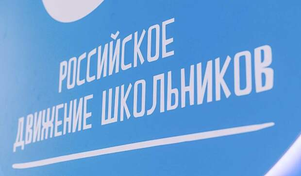 РДШ подготовило праздничные мероприятия к 23 февраля
