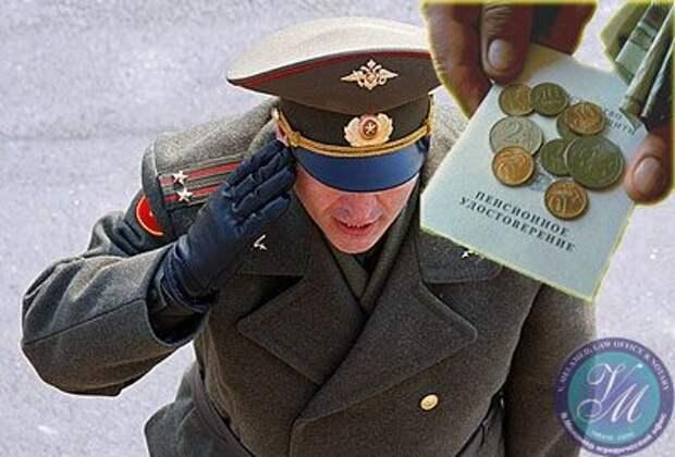 Военные пенсии могут отменить, предложив вместо них социальный контракт