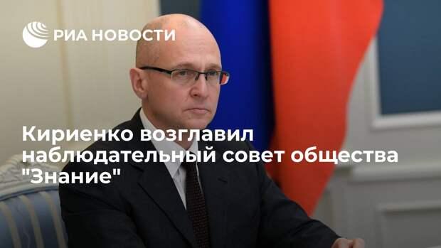 """Зачем Кириенко возрождает общество """"Знание""""?"""
