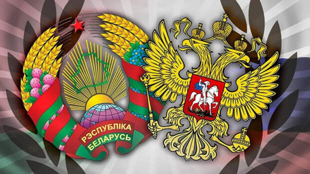 СОЮЗНОЕ ГОСУДАРСТВО РОССИИ И БЕЛОРУССИИ – ЗАВЕСА ТАЙНЫ ПРИПОДНЯТА, НО ВОПРОСЫ ОСТАЛИСЬ