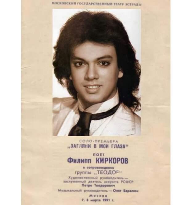 Филипп Киркоров показал архивную афишу своего первого концерта