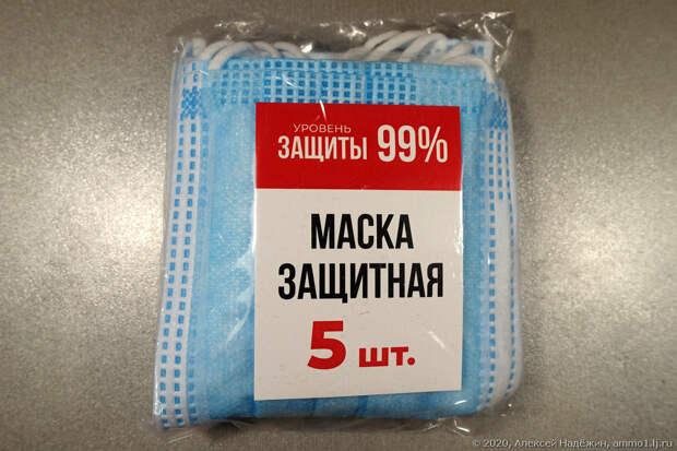 Нашёл самые дешёвые маски. Купил, показываю