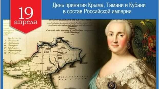 Обращение руководства Советского района по случаю Дня принятия Крыма,Тамани и Кубани в состав Российской империи