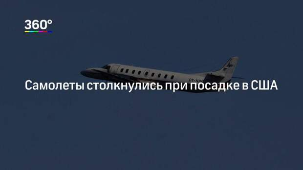 Самолеты столкнулись при посадке в США