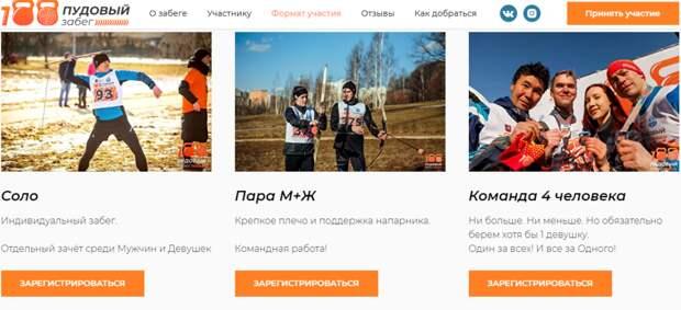 Мультиспортивный «100ПУДовый забег» пройдет в Марьине