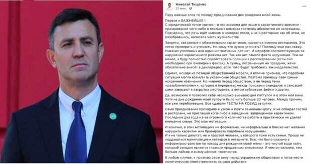 Николай Тищенко решил раскаяться в нарушении карантина