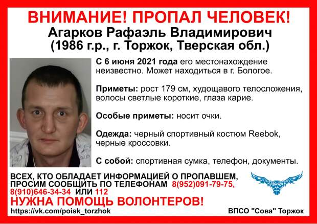 В Тверской области разыскивают мужчину в черном спортивном костюме